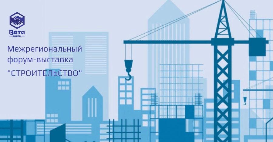 Межрегиональный форум-выставка Строительство