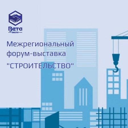 """Межрегиональный форум-выставка """"Строительство"""" 2018"""