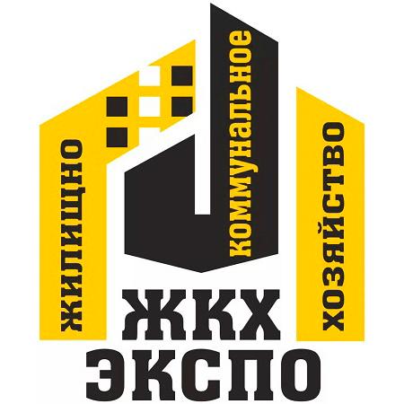 Выставка ЖКХ-Экспо 2018