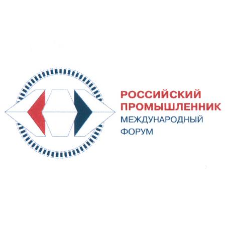 Российский промышленник 2018
