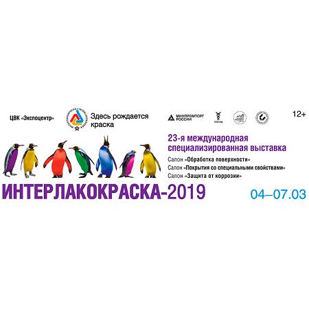 Интерлакокраска 2019