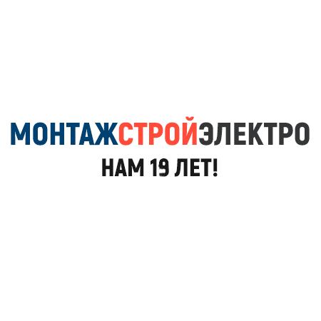 МонтажСтройЭлектро 19 лет
