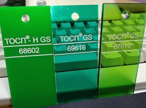 Зеленое прозрачное оргстекло